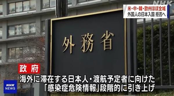 일본 정부의 코로나19 확산에 따른 입국 거부 지역 확대를 보도하는 NHK 뉴스 갈무리.