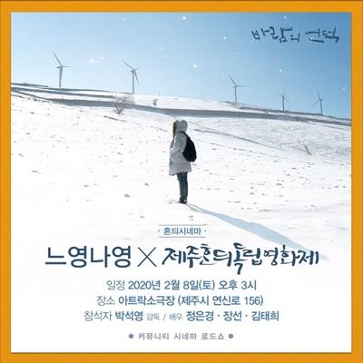 <바람의 언덕>의 제주 상영회 포스터.