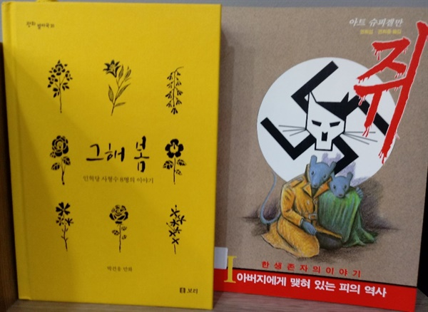 <그해 봄과>과 <쥐>의 표지 <그해 봄과>과 <쥐>의 표지