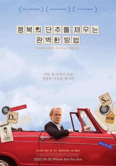 영화 <행복의 단추를 채우는 완벽한 방법>