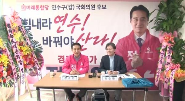 미래통합당 정승연 후보가 31일 유승민 의원과 함께한 자리에서 인천을 '촌구석'으로 표현해 논란이 일고 있다.