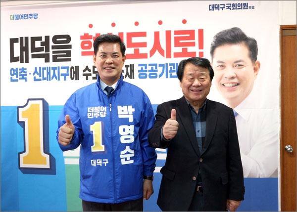 염홍철 전 대전시장이 31일 박영순 대전 대덕구 후보 캠프를 방문, 격려했다.