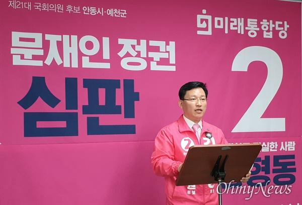 김형동 미래통합당 안동예천 국회의원 후보.