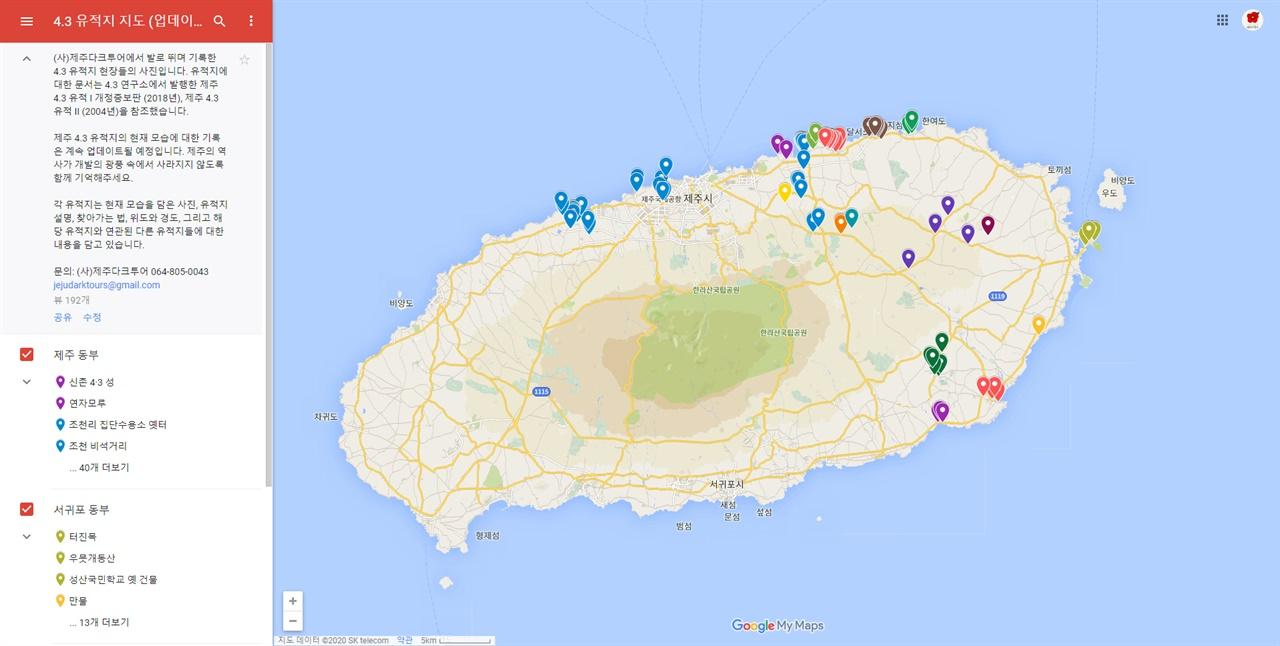 (사)제주다크투어의 온라인 4.3 지도 (업데이트 중)