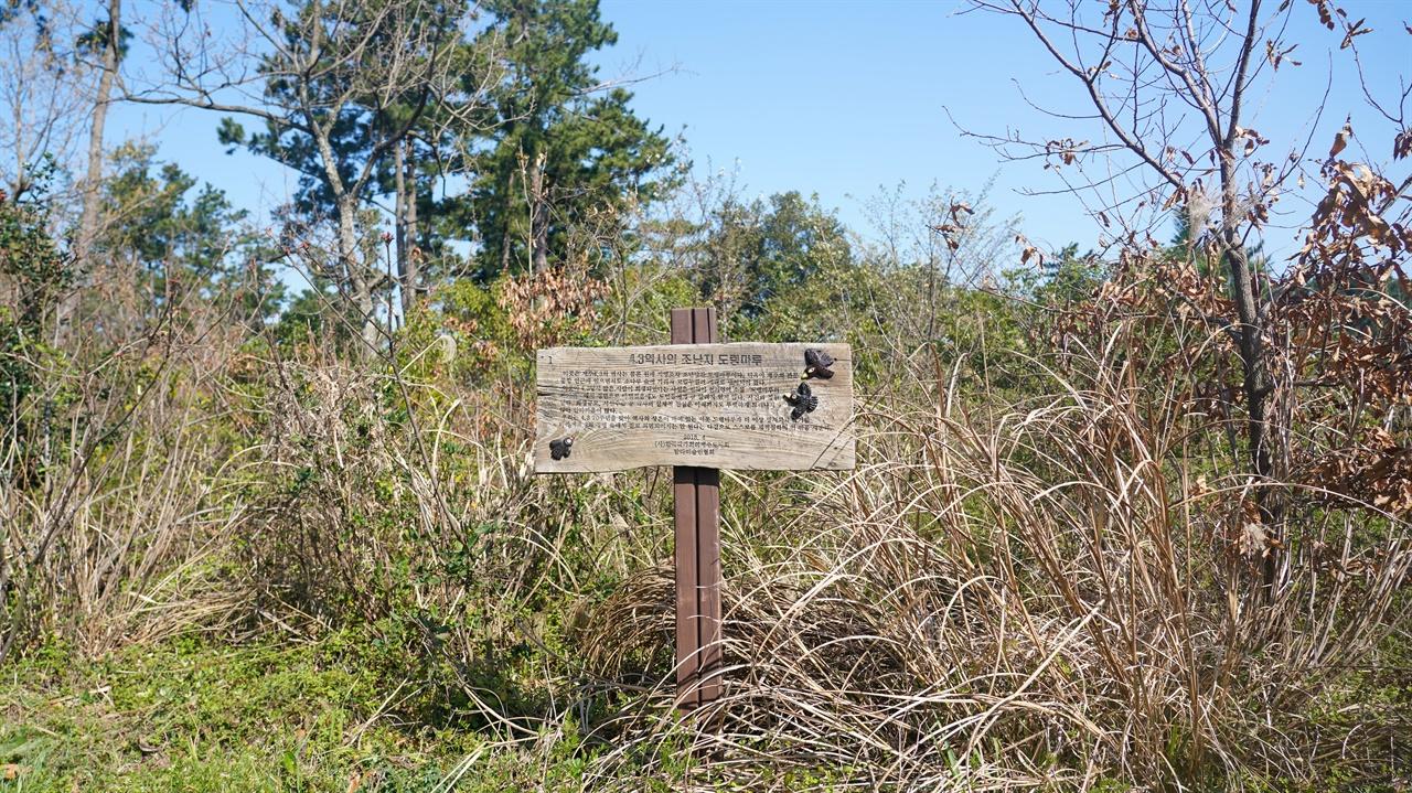 이름마저 빼앗긴 도령마루에 이곳이 학살터였음을 알리는 표지목이 세워졌습니다.