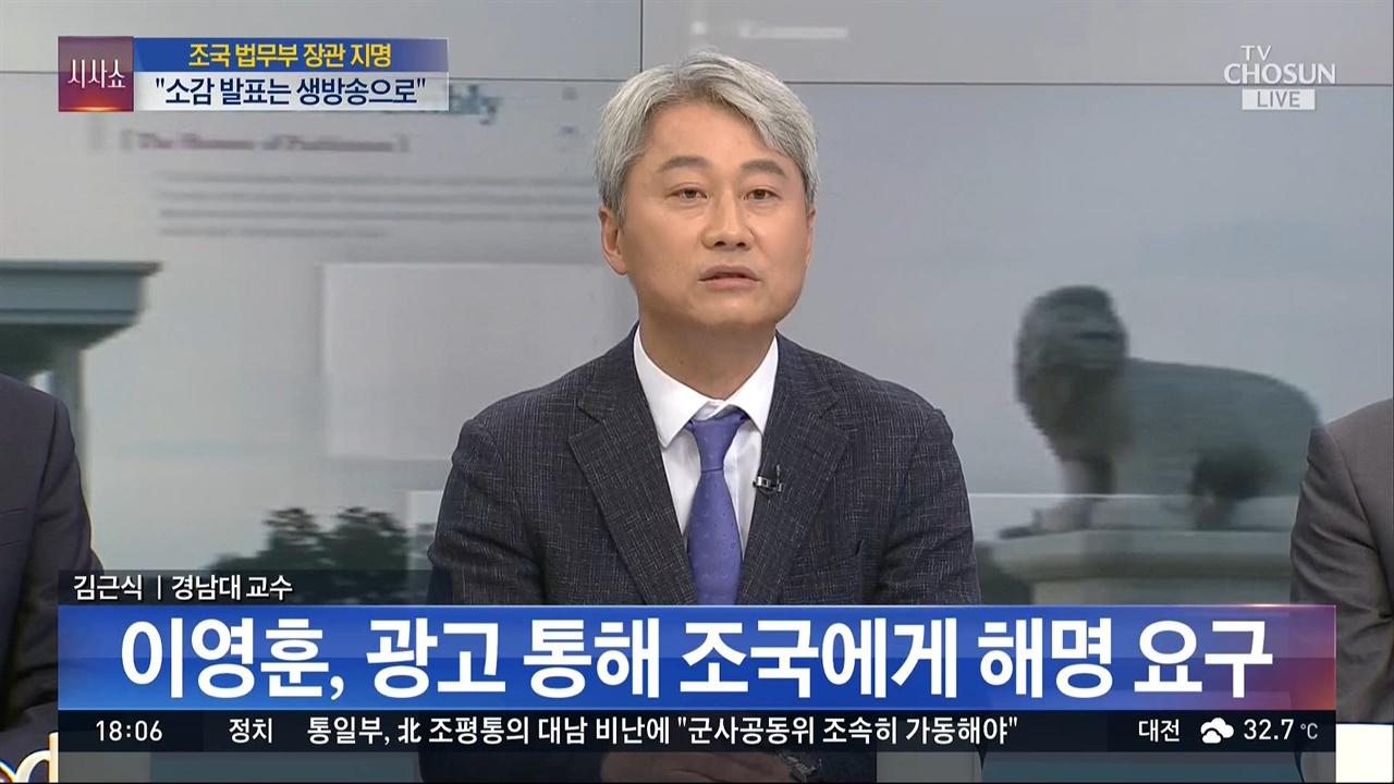 식민지 근대화론 옹호한 김근식 후보 TV조선 <이것이 정치다>(2019/8/7)