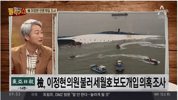 박근혜 청와대의 세월호 보도개입이 위법이 아니라는 김근식 후보 채널A <신문이야기 돌직구쇼+>(2017/10/26)