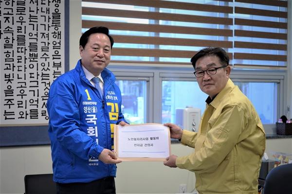더불어민주당 김두관 의원이 3월 31일 김일권 양산시장을 만나 노인 일자리 사업에 대해 건의했다.