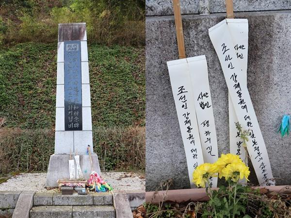 마쓰시로 대본영 지하호(죠잔 지하호) 앞에 세워진 '조선인 희생자 추도 평화 기념비'.