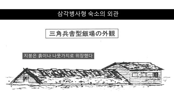 조선인 노동자들의 숙소(외부)