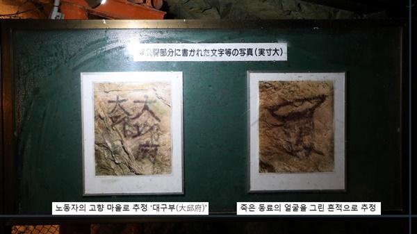 비공개 부분에 지하도 남겨진 조선인 노동자의 흔적