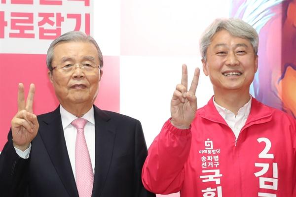 미래통합당 김종인 총괄선대위원장(왼쪽)이 30일 오후 송파병에 출마하는 김근식 후보 선거사무실을 방문해 기념촬영 하고 있다.