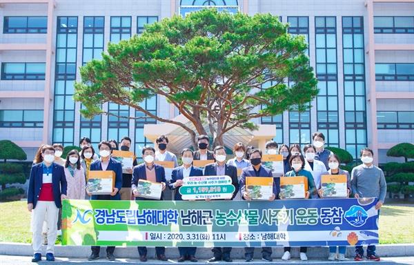 경남 남해군이 벌이는 '지역 농수산물 구입 캠페인'.