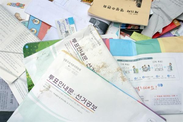 2010년 6.2 지방선거 투표를 이틀 앞둔 5월 31일 서울 성동구 성수동의 한 아파트 재활용품 수거함 안에서 선거공보 봉투가 개봉되지 않은 상태로 나뒹굴고 있다.