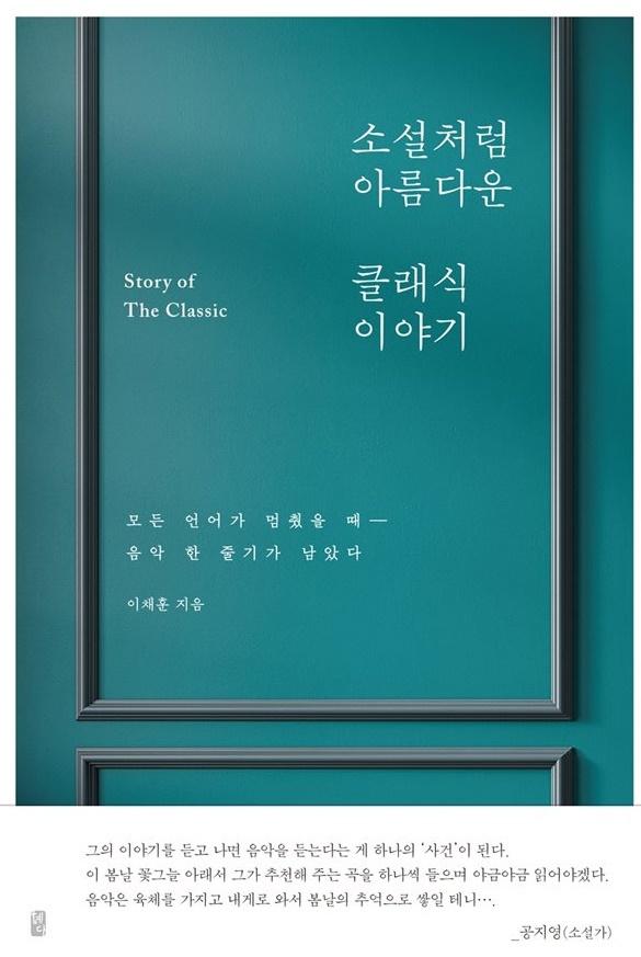 소설처럼 아름다운 클래식 이야기, 혜다 출판