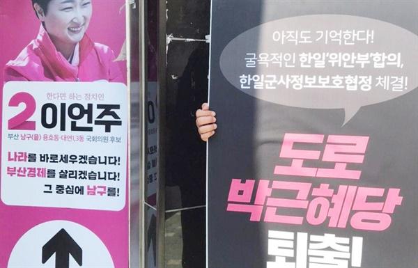 부산 남구을 미래통합당 이언주 후보 사무소 앞에서 진행된 1인시위.