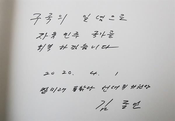 미래통합당 김종인 총괄선대위원장이 1일 오전 서울 국립서울현충원을 찾아 현충탑 참배 후 방명록을 작성했다.