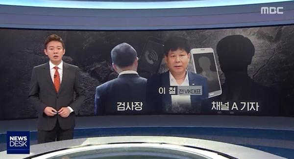 MBC <뉴스데스크>가 '조국 사태' 이후 수없이 제기된 '검언유착'의 일단을 폭로했다.