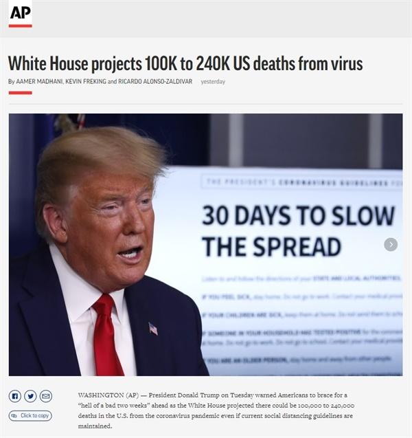 도널드 트럼프 미국 대통령의 코로나19 관련 기자회견을 보도하는 AP통신 갈무리.