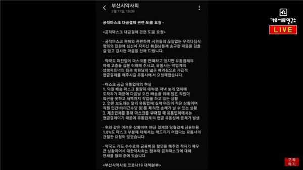 마스크 현금결제가 지오영에게 특혜를 주려는 것이라 주장한 < 가로세로연구소 >(3/16)