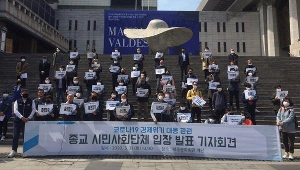 기자회견 1일 오후 383개 종교시민사회단체 취약계층 지원 촉구 기자회견 모습이다.