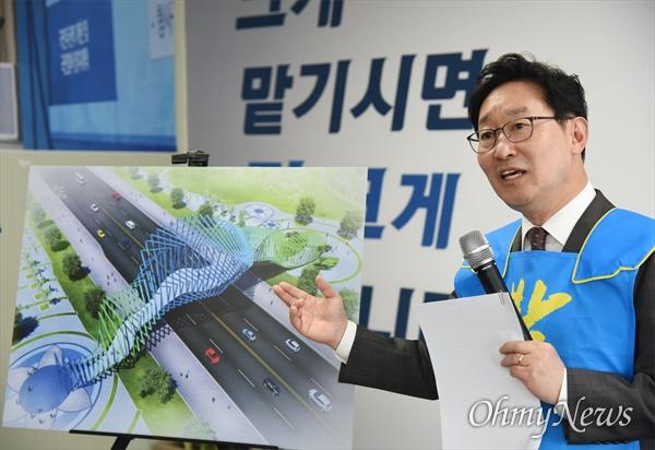 더불어민주당 박범계 대전 서구을 후보가 1일 오후 자신의 선거사무소에서 '대전 센트럴파크에 아트브릿지를 설치해 대전의 랜드마크로 조성하겠다'는 공약을 발표했다.