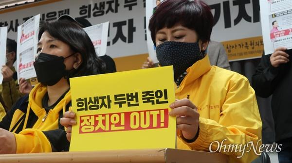 1일 서울 종로구 4.16연대 대회의실에서는 21대 ㅗㅇ선 낙선 후보자 발표 기자회견이 진행됐다.