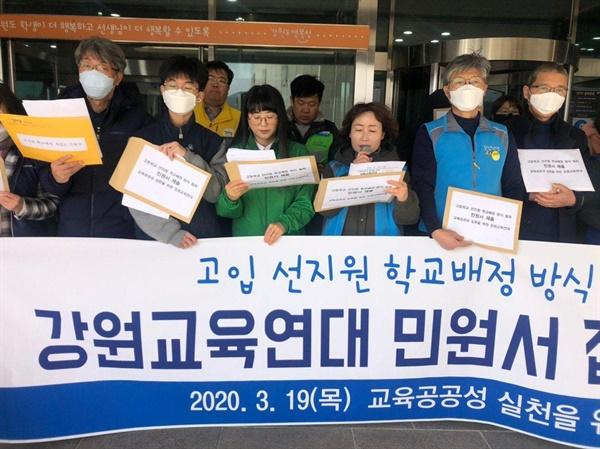 강원교육연대 민원서 제출 강원교육연대는 지난 3월 19일 기자회견을 열고 선지원 학교배정 철회를 촉구하는 민원서를 강원도교육청에 제출했다.