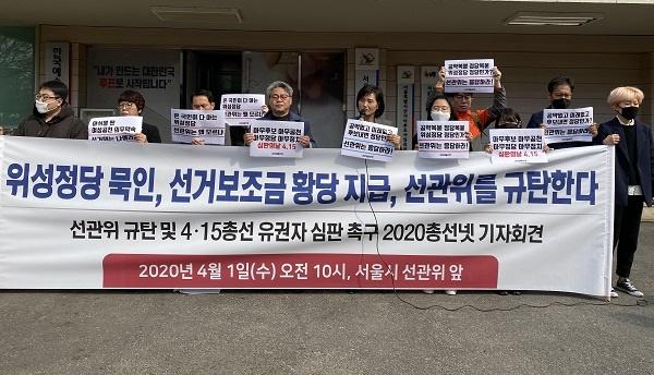 2020총선넷이 1일 오전 서울 종로구 선관위 앞에서 기자회견을 하고 있다.