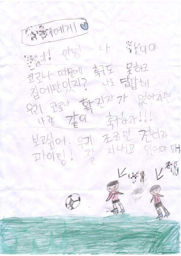 큰 아이의 친구가 보내온 편지  초등학교 1학년 같은 반 친구가 큰 아이에게 편지와 함께 선물을 보내왔다. 아직 2학년이 되지 못한 채, 집에서 시간을 보내고 있는 아이들이 다른 친구의 답답함을 위로해주기 위해 쓴 이 편지로 나는 '사회적 연대(Social Solidarity)'의 중요성을 다시 한번 실감한다.