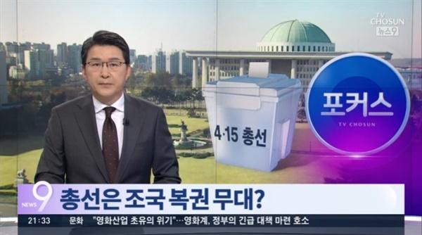 △ 총선이 조국 전 장관 복권 무대라는 TV조선 <뉴스9>(3/25)