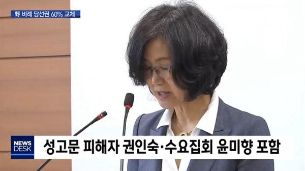 △ 더불어시민당 권인숙 후보 소개한 MBC <뉴스데스크>(3/23)