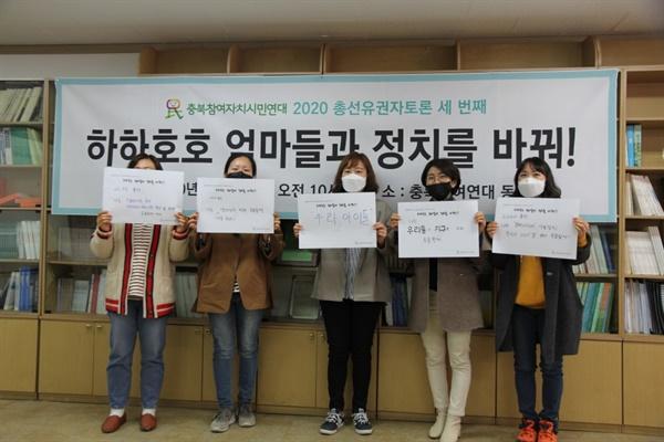 충북참여자치시민연대는 1일 '2020총선, 하하호호 엄마들과 정치를 바꿔!'라는 주제로 유권자토론회를 열었다.