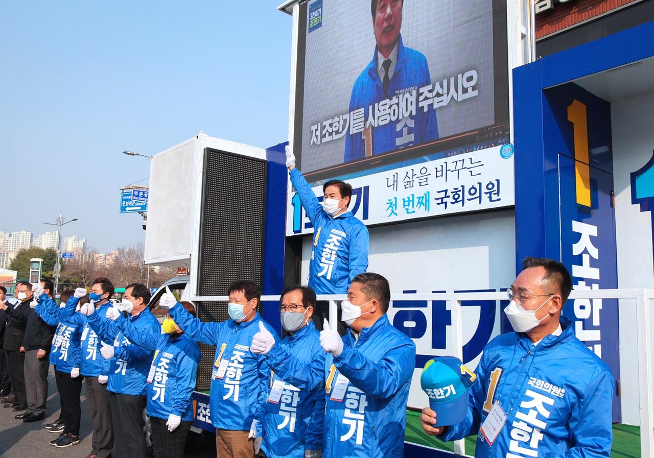 공식 선거운동 첫날인 2일 오전 민주당 조한기 후보 서산시청앞 1호 광장에서 지지를 호소했다.