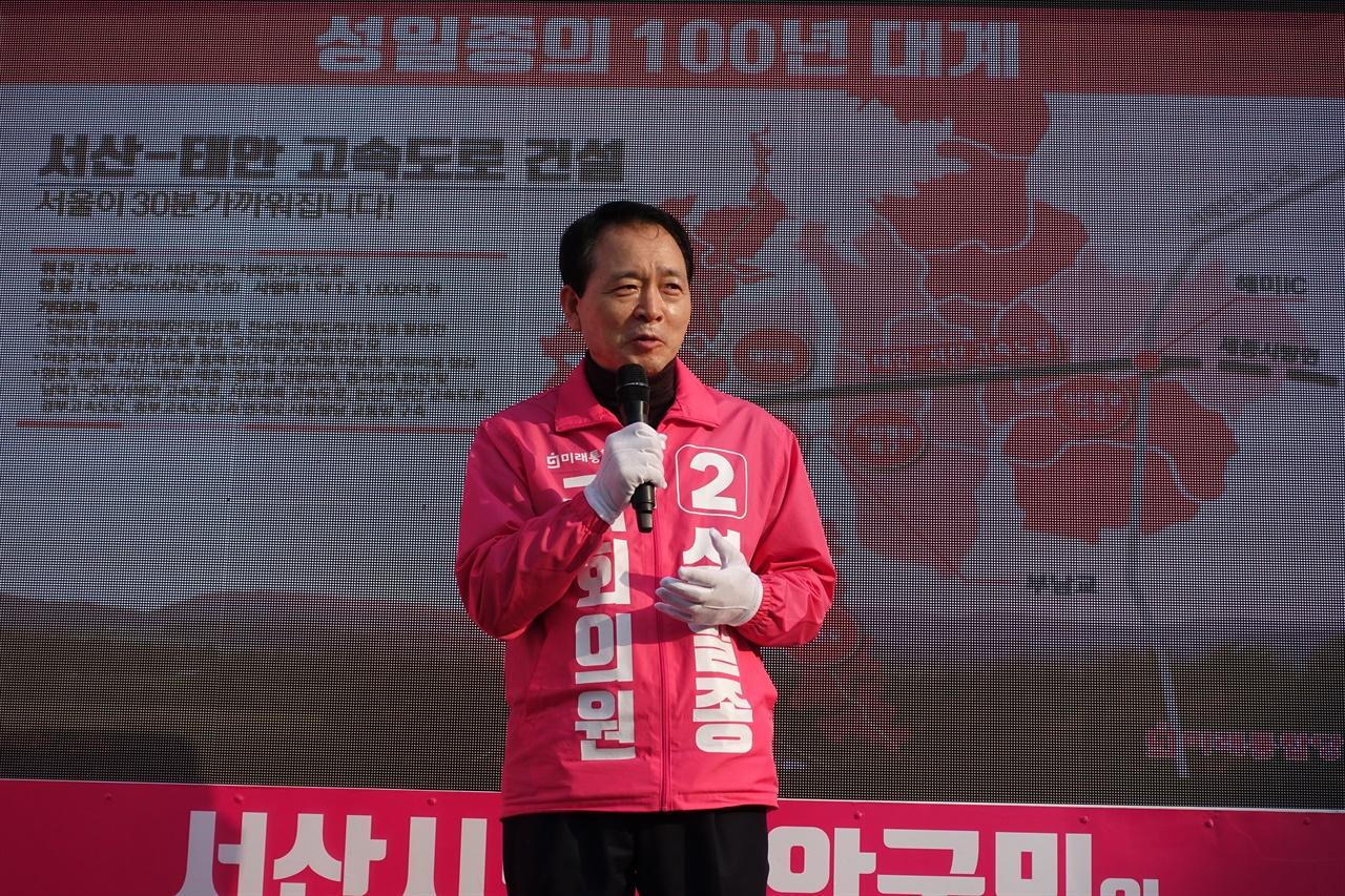미래통합당 성일종 후보는 공식 선거운동에 나서며 재선 의지를 다졌다.