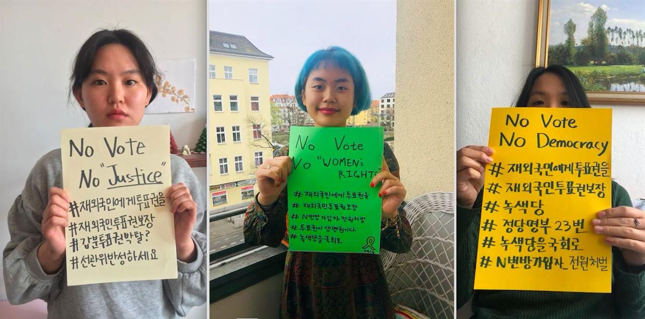재외국민 투표권 보장을 요구하는 No Vote, No Justice 캠페인