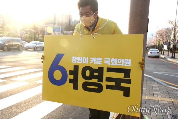 '창원성산' 국회의원선거에 나선 정의당 여영국 후보가 2일 아침 창원대로 사거리에 서서 출근하는 사람들을 향해 인사하고 있다.