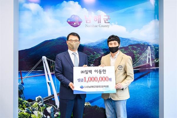 ㈜일백 이동한 대표 남해군향토장학금 1백만원 기탁.