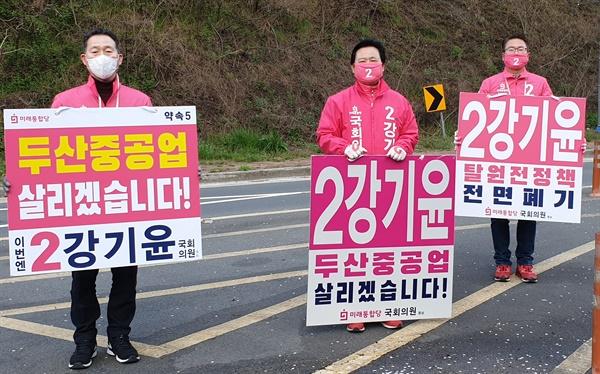 '창원성산' 국회의원선거에 나선 미래통합당 강기윤 후보가 2일 아침 두산중공업 앞에서 출근 인사를 하고 있다.
