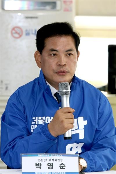박영순 더불어민주당 대전대덕구 후보.