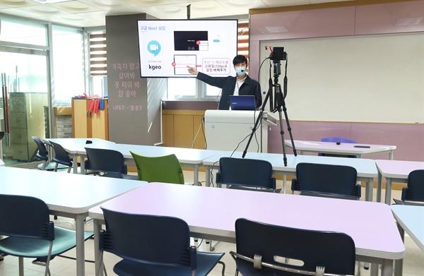 3월 31일 오전 경기도 수원시 권선구 고색고등학교에서 교사가 온라인 시범 수업을 진행하고 있다.