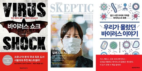 <바이러스 쇼크> 개정판과 계간지 <스켑틱> 봄호, 그리고 <우리가 몰랐던 바이러스 이야기> 책표지.
