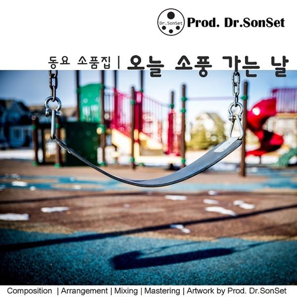 아들 셋 아빠, 직장인 프로듀서 닥터 썬셋(Dr.SonSet)의 첫 동요 소품집 '20년 4월 2일에 발매되었다.