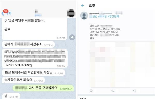 부산경찰청 디지털성범죄 특별수사단이 공개한 '박사방' 추정 A(27) 씨의 성착취물 텔래그램 거래 화면.