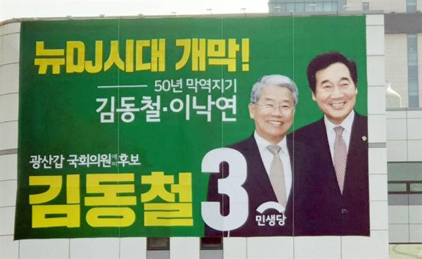 광주 광산갑 민생당 김동철 후보가 선거사무소에 이낙연 전 총리와 함께 한 사진이 있는 현수막을 내걸었다.