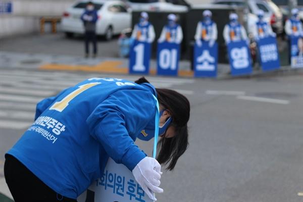 이소영 민주당 후보