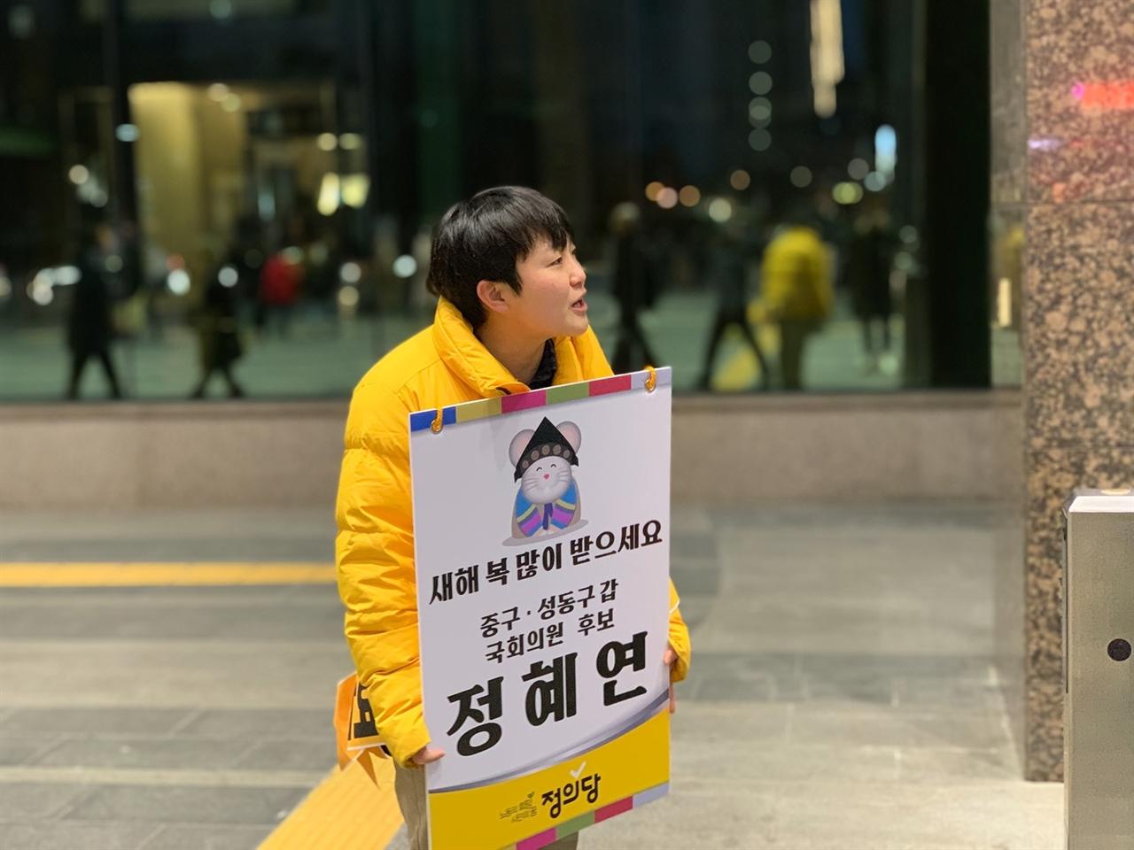 정혜연 후보