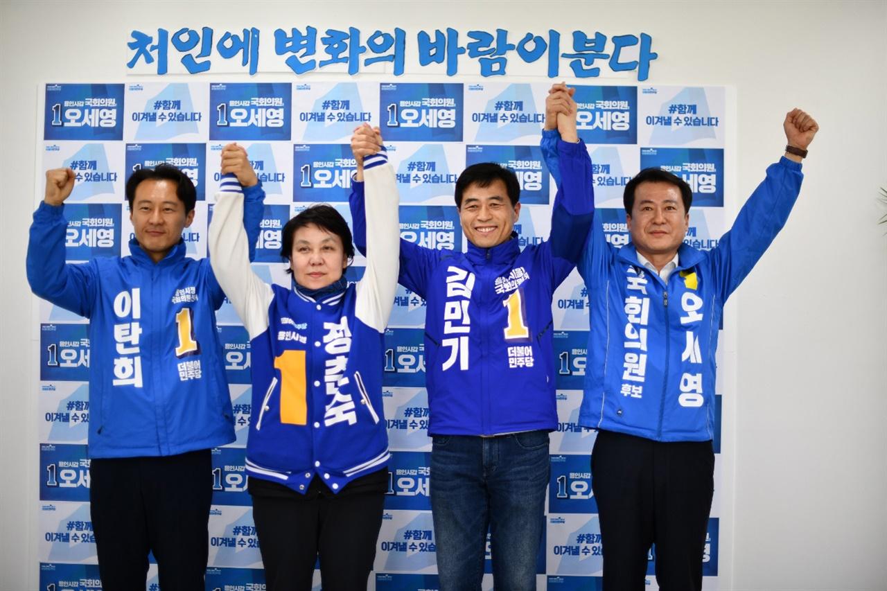 용인시 갑·을·병·정 선거구 오세영·김민기·정춘숙·이탄희 후보가 공동선언을 발표하고 있다.