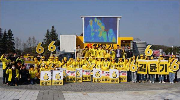 김윤기 정의당 대전 유성구을 후보가 공식 선거운동 첫날인 2일 과학공원네거리에서 출정식을 갖고 본격적인 선거운동을 시작했다.