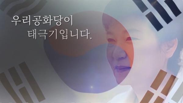 우리공화당의 총선용 동영상 광고를 갈무리한 장면. 박근혜 전 대통령의 탄핵이 부당하다는 '탄핵 불복' 프레임을 그대로 가져가고 있다.